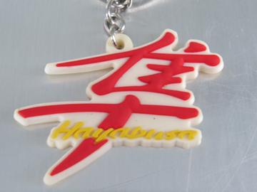 Afbeelding van Keyring Suzuki Hayabusa logo